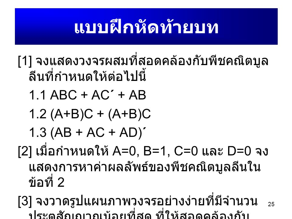 แบบฝึกหัดท้ายบท [1] จงแสดงวงจรผสมที่สอดคล้องกับพีชคณิตบูลลีนที่กำหนดให้ต่อไปนี้ 1.1 ABC + AC΄ + AB.